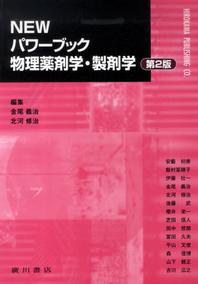 NEWパワ-ブック物理藥劑學.製劑 2版