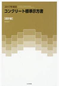 コンクリ-ト標準示方書 2017年制定設計編