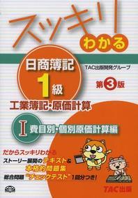 スッキリわかる日商簿記1級工業簿記.原價計算 1