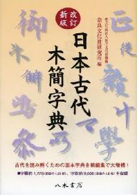 日本古代木簡字典