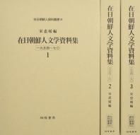 在日朝鮮人文學資料集 1954~ 全3卷
