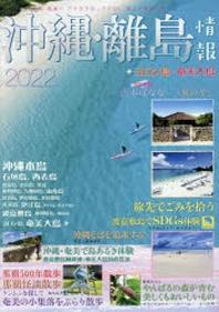 沖繩.離島情報 2022