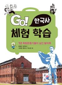 Go! 한국사 체험 학습. 12: 독립운동가들이 남긴 발자취