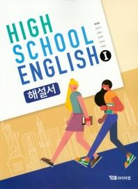 고등 영어1 해설서(한상호)(2019)