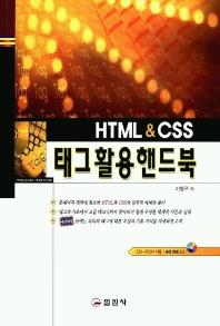 HTML & CSS 태그활용핸드북