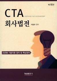 CTA 회사법전