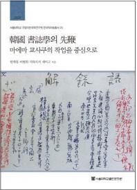 한국 서지학의 선편: 마에마 교사쿠의 작업을 중심으로