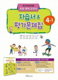 새 교과서에 맞춘 초등 영어 교과서 4-1 자습서&평가문제집(2020)