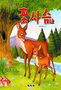 꽃사슴(예지현 동화마을 15)