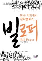 한국 게임계의 산타클로스 빌 로퍼