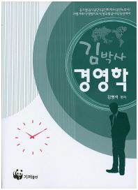 김박사 경영학