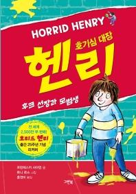 호기심 대장 헨리: 후크 선장과 모범생(리커버)