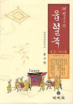 혜경궁의 읍혈록 (상)