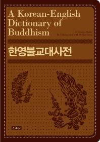 한영불교대사전(A Korean-English Dictionary of Buddhism)