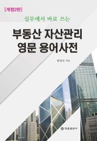 실무에서 바로 쓰는 부동산 자산관리 영문 용어사전