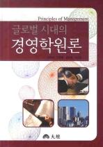 글로벌 시대의 경영학원론