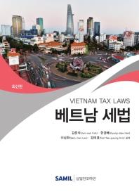 베트남 세법(2019)