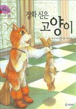 기탄 풍뎅이 그림책 장화 신은 고양이