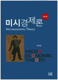 미시경제론