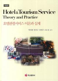 호텔관광서비스 이론과 실제
