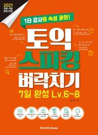 토익 스피킹 벼락치기 7일 완성 Lv.6~8