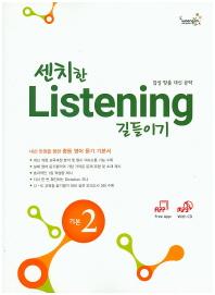 센치한 Listening 길들이기 기본. 2