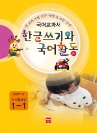 국어교과서 한글쓰기와 국어활동 1-1(1~2학년군)