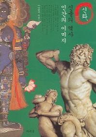 신화 신들의 역사 인간의 이미지