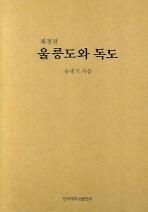 재정판 울릉도와 독도