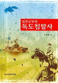 일본군부의 독도침탈사