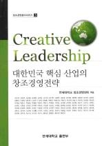 대한민국 핵심산업의 창조경영전략
