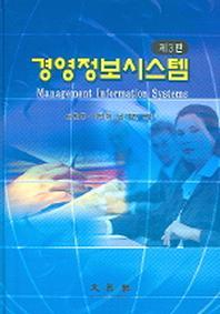 경영정보시스템