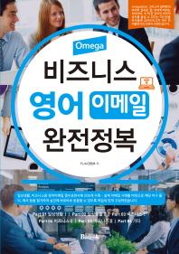 Omega 비즈니스 영어 이메일 완전정복