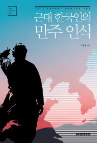 근대 한국인의 만주 인식
