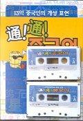 통통 중국어(Tape 2개포함)