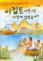 이집트 어린이는 어떻게 살았을까
