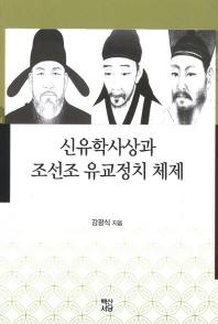 신유학사상과 조선조 유교정치 체제