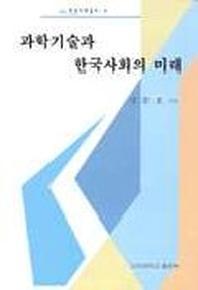 과학기술과 한국사회의 미래