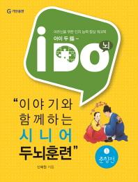 아이 두(i Do) 이야기와 함께하는 시니어 두뇌훈련. 1: 춘향전