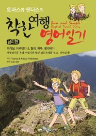 토마스와 앤더스의 착한 여행영어일기: 남미편(Pure and Simple English Travel Diary)