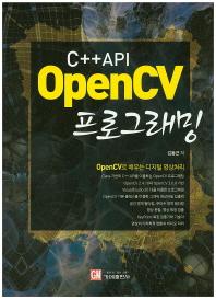 C++ API OpenCV 프로그래밍