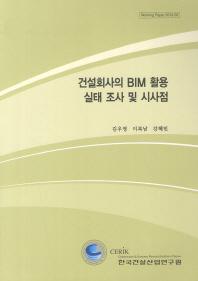 건설회사의 BIM활용 실태조사 및 시사점