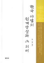 한국 야담의 전개양상과 그 의미