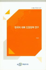 한국의 대북 인권정책 연구