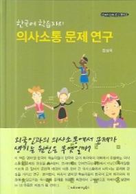 한국어학습자의 의사소통 문제 연구
