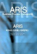 비즈니스 프로세스 프레임웍스(ARIS)