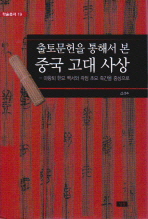 출토문헌을 통해서 본 중국 고대 사상