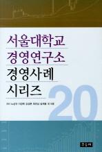 서울대학교 경영연구소 경영사례 시리즈. 20