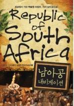 남아공 내비게이션