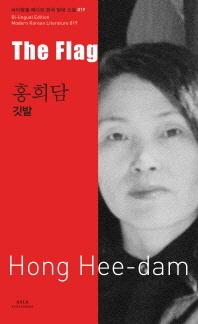 홍희담: 깃발(The Flag-Hong Hee-dam)